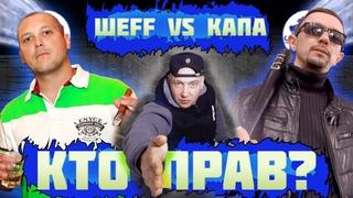 Капа VS Влад Валов, проблемы с контрактом, что за биф со 100PRO? I ШеFF на Drago LIVE!