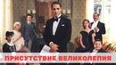 Присутствие великолепия (2012) фэнтези, комедия, понедельник, 📽 фильмы, выбор, кино, приколы, топ, кинопоиск
