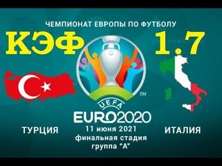 прогноз матча Турция – Италия . Чемпионат Европы, Группа A. Матч пройдет 11 июня 2021 Turkey – Italy