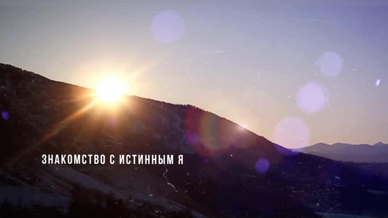 Духовное путешествие Алтай 2021 Непривязанность к себе