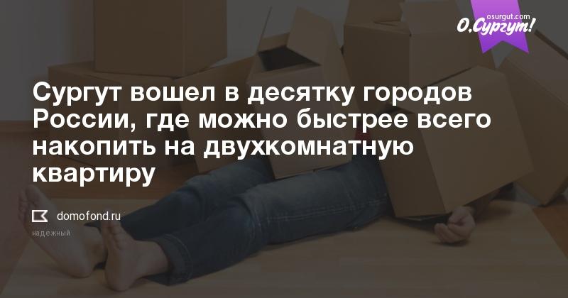 Аналитики составили рейтинг крупных городов России по срокам, за который семья может накопить деньги на покупку двухкомнатной квартиры.