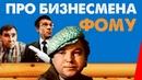 Про бизнесмена Фому 1993 фильм