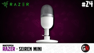Вскрытие покажет #24 - Микрофон Razer Seiren Mini