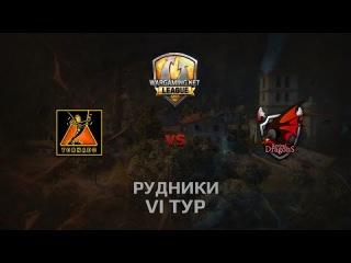 WGL GS TORNADO vs RD 2 Season 2014 Round 6 Бой 4 Рудники