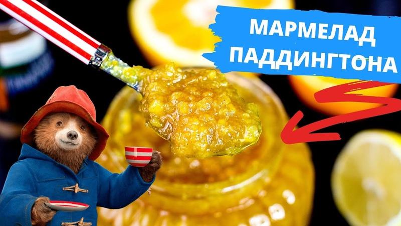 РЕЦЕПТ Апельсиновая НАЧИНКА для торта и капкейков МАРМЕЛАД Паддингтона Мария Маграт