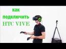 Гид по установке и настройке HTC Vive от Valve