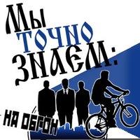 "Логотип М.О.С.Д.: ""На Обгон"" Version 2.0"