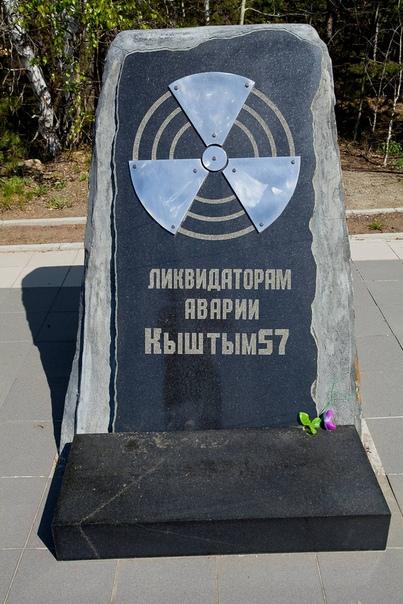 Чернобыль до Чернобыля. Челябинск-40 (сейчас Озерск, Челябинская область), 29 сентября 1957 года. В пятом часу вечера взрослые жители села Татарская Караболка, что на севере Челябинской области,