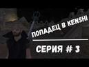 Попадец в Kenshi - серия 3