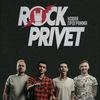 ROCK PRIVET / 16.11.2019 / НИЖНИЙ НОВГОРОД