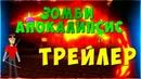 Трейлер 7 серия Авария в Лаборатории - Человечество Снова в Опасности!