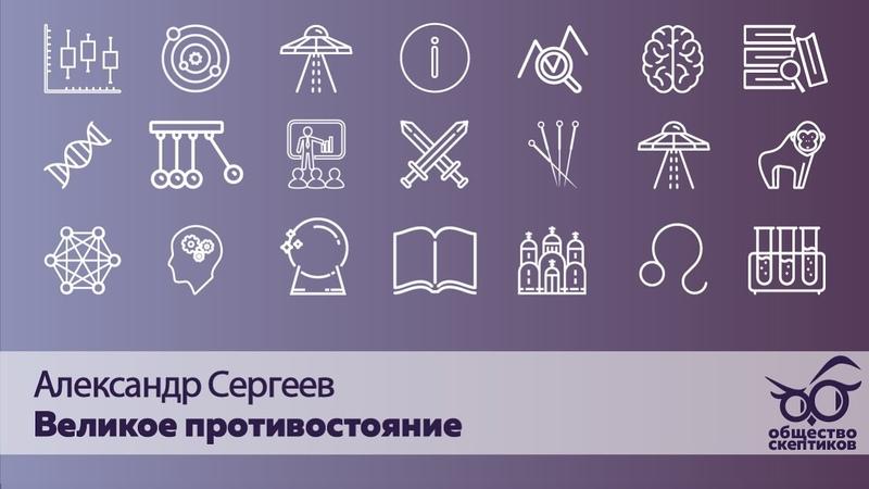 Александр Сергеев Великое противостояние о науке и лженауке