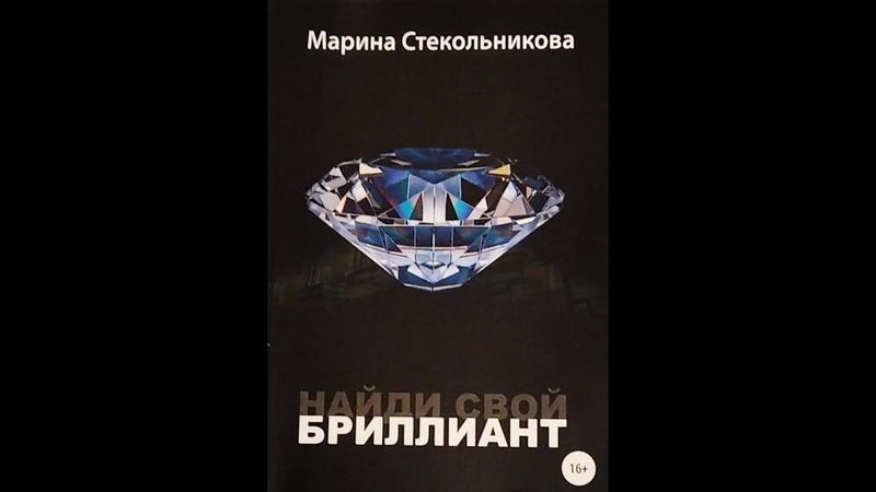 VID 20200407 214117 Найди свой бриллиант Глава тридцать восьмая Тайна пятой комнаты