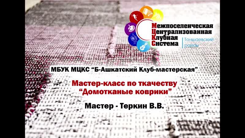 мастер класс Домотканые коврики Теркин В.В.mp4