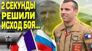 ФРАНЦУЗСКИЙ ЛЕТЧИК против РУССКОГО АСА - 2 секунды решили исход боя