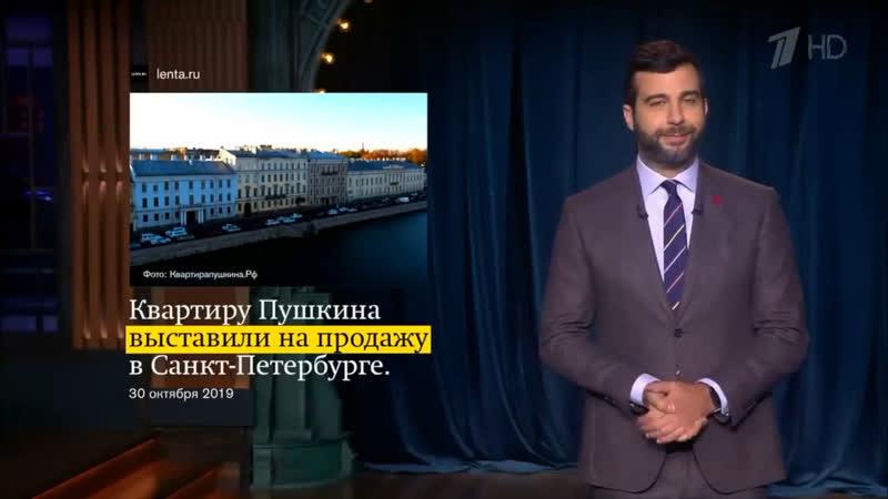 Квартира Пушкина в Вечерний Ургант