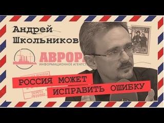 За Донбасс страшно – войны хотят многие (Андрей Школьников)