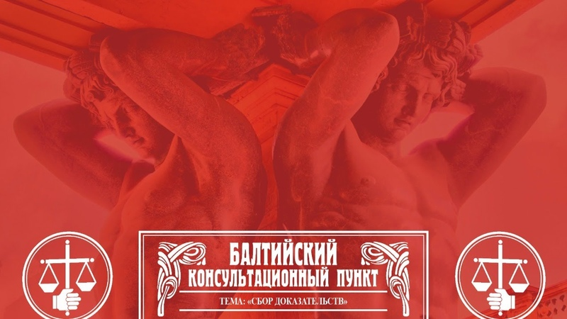 Ю М Новолодский Вопросы уголовной практики Тема Сбор доказательств