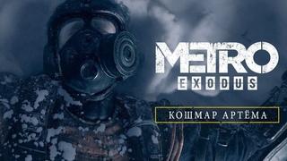 Metro Exodus (Кошмар Артёма) —  [продолжение игры] | Русский трейлер