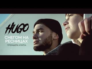 HUGO - Снегом На Ресницах (Клип 2021)