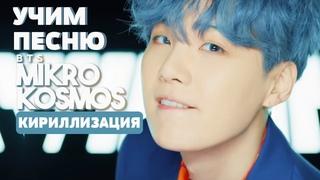 Учим песню BTS - Mikrokosmos | Кириллизация