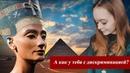 Была ли свободной ЖЕНЩИНА ДРЕВНЕГО ЕГИПТА? | Женский вопрос