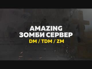 Amazing зомби сервер в samp