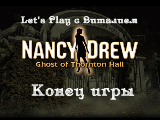 Нэнси Дрю Поместье семьи Тортон - Конец игры.
