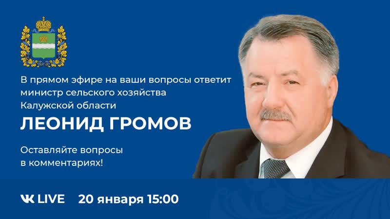 Прямой эфир с Леонидом Громовым