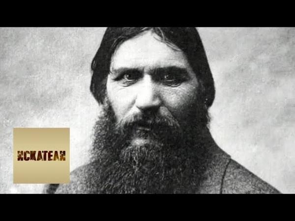 Клад Григория Распутина Искатели Телеканал Культура