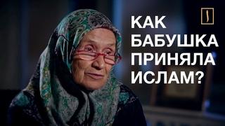 Русская бабушка приняла ислам, потеряв двух сыновей