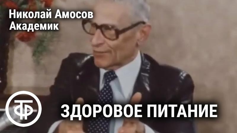 Контроль калорийности питания. Встречи с академиком Амосовым. Если хочешь быть здоров. Передача 5