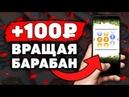 НОВЫЙ СЛОТОВЫЙ Заработок на Телефоне Без Вложений! Как Заработать Деньги с Телефона в Интернете