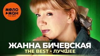 Жанна Бичевская   The Best   Лучшее