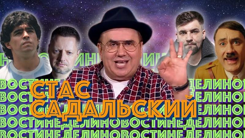 Почему Басте можно а другим артистам нет Пивоваров заболел Сын кгбэшника Барон Сбириский