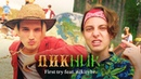 FIRST TRY feat. NIKITYBR - Пикник prod. by SayUp / OFFICIAL MUSIC VIDEO