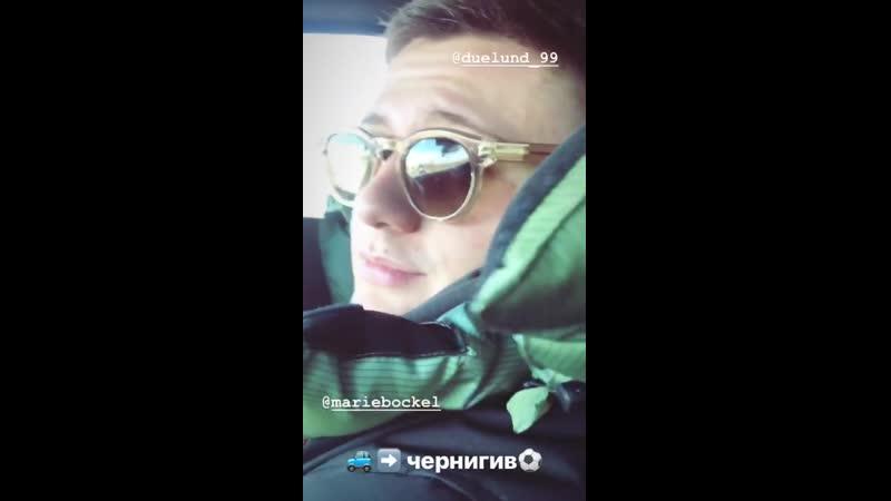 Вербич со своей девушкой и Дуэлундом отправились в Чернигов на машине чтобы поддержать Динамо