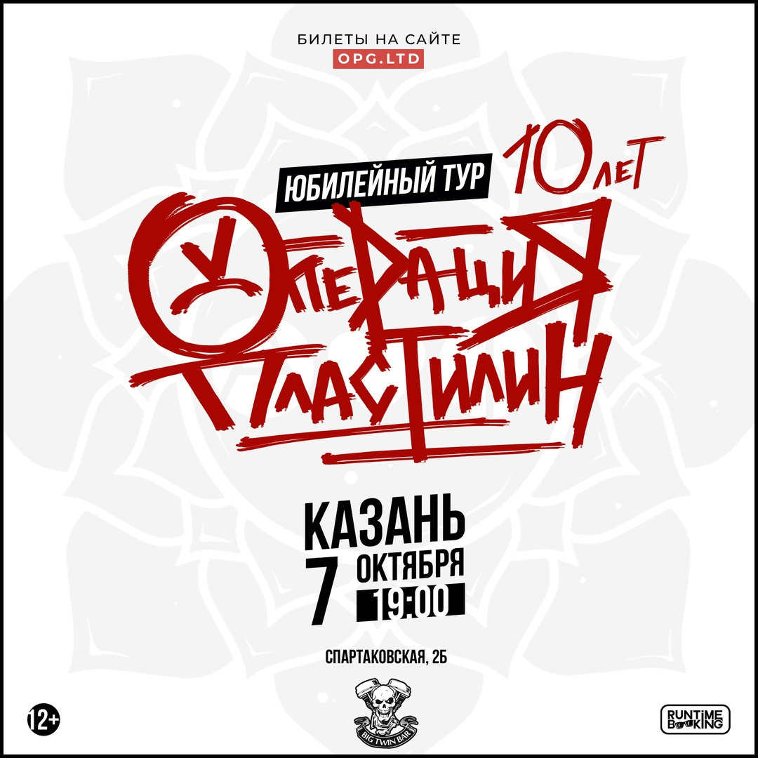 Афиша Казань 07.10 - Операция Пластилин Казань