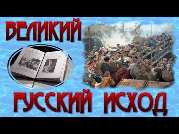 Великий русский исход