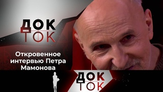 Петр Мамонов: ангелы и демоны. Док-ток. Выпуск от