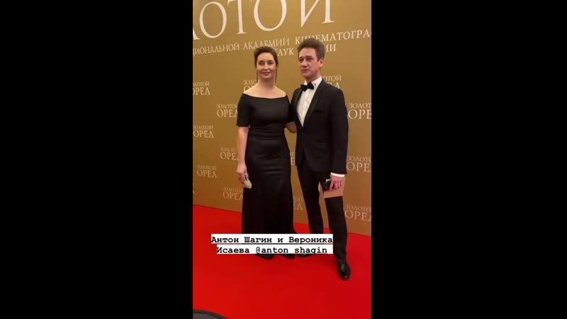 Антон Шагин и Вероника Исаева на премии «Золотой Орёл 2020»