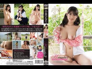 Hinata Koizumi 小泉ひなた – Okinawa Sunny Place REBD-474