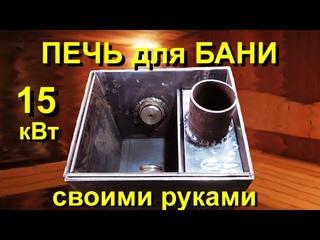 БАННАЯ ПЕЧЬ  своими руками 330 х 400 х 730 мм (bath stove)