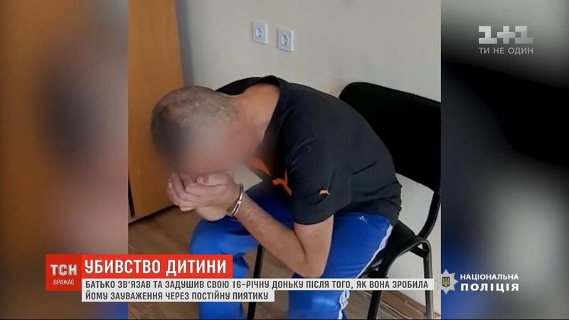 Зв'язав та задушив у Києві чоловік жорстоко вбив 16 річну доньку
