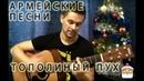 Армейские песни - Тополиный пух. Андрей Буков. Песни под гитару.(Голубые молнии)