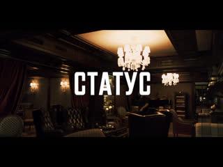 Трейлер к фильму Статус