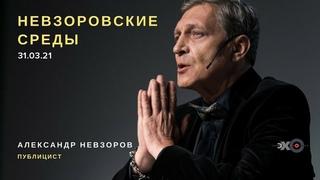 Александр Невзоров / Невзоровские среды //  @Александр Невзоров