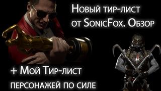 Новый Тир-лист персонажей по силе от SonicFox. Обзор, мое мнение + мой тир лист.