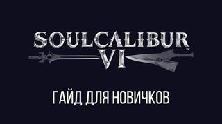 Soul Calibur VI - Гайд для новичков