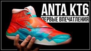 Тест Anta KT 6 | Первые впечатления о кроссовках
